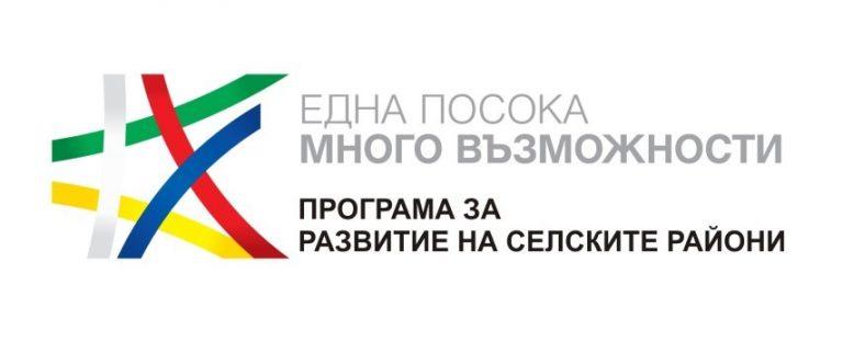 Публикуван е проект на индикативен график за 2017 г. по ПРСР (2014-2020)