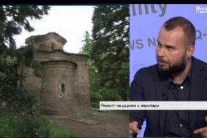 Реставрация на храмове с европари – проблеми и решения? – в Bloomberg TV Bulgaria
