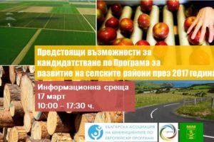 ЕНПРОМ, БАБЕП и община Калофер организират среща за възможностите по мярка 4 от ПРСР