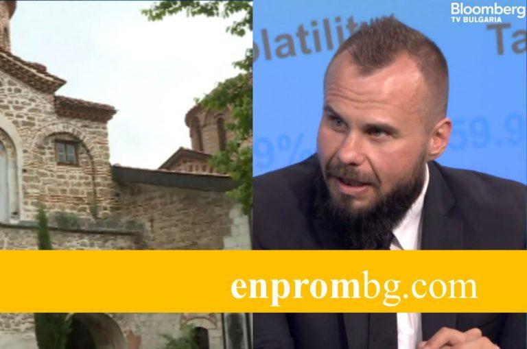 Пречките пред реставрацията на българските храмове – Ивайло Здравков от ЕНПРОМ в Bloomberg TV