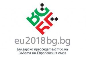 Политиката на сближаване – един от трите приоритета на българското председателство на ЕС