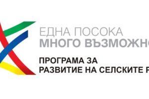13 инвестиционни и 5 компенсаторни мерки от ПРСР с бюджет 425 млн. евро отварят през 2018 г.