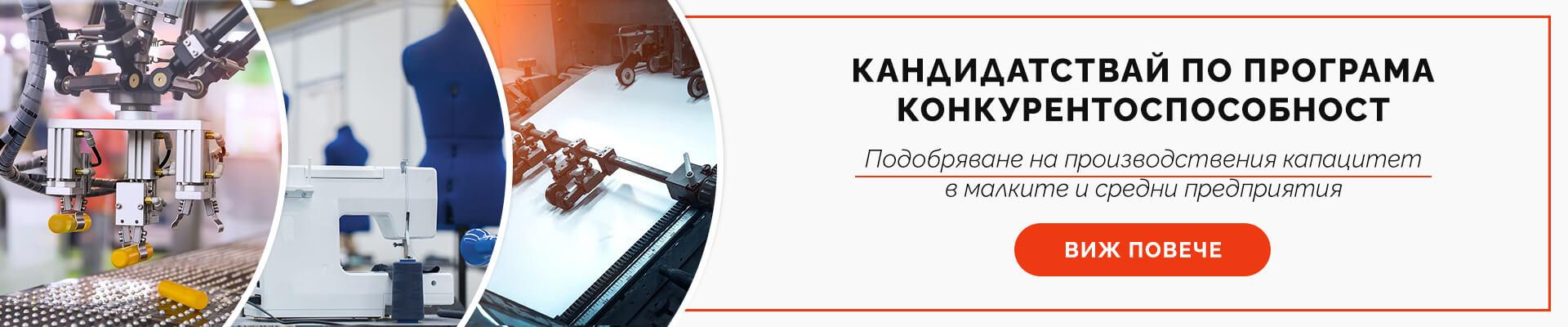 банер за Процедура Подобряване на производствения капацитет в малките и средни предприятия на Енпром