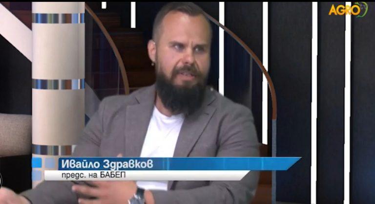 """Какво каза Ивайло Здравков – председател на БАБЕП по темата с """"къщите за гости"""""""