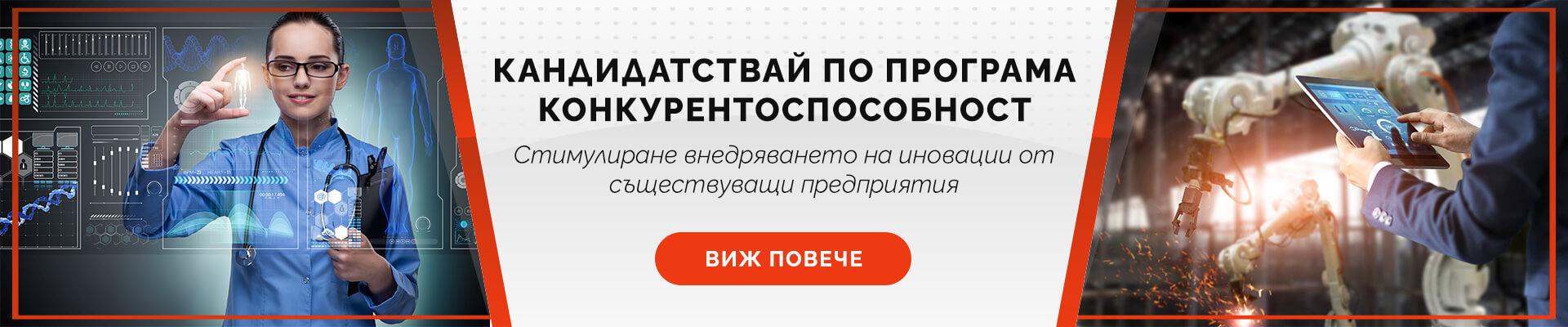 банер за Стимулиране внедряването на иновации от съществуващи предприятия
